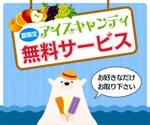 今年もやります!アイスキャンディ無料サービス☆