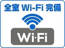 全客室 「Wi-Fi」接続無料