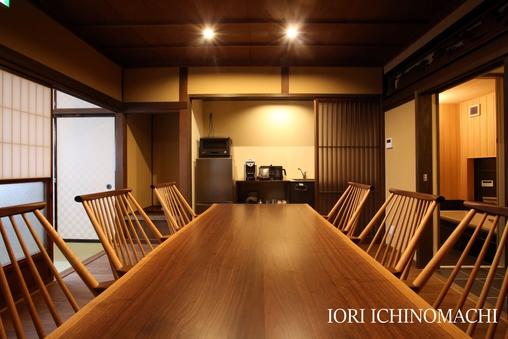 町家 -IORI ICHINOMACHI【一棟貸切】