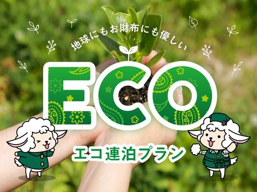 ☆ECO清掃でお得に連泊プラン☆ 〜清掃は簡易清掃〜 【大浴場・朝食バイキング・Wi-Fi完備】