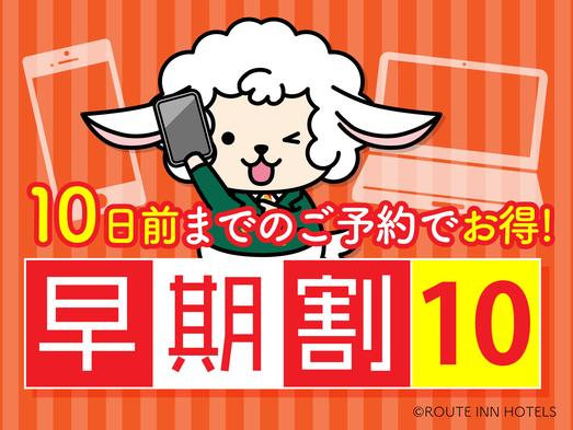 早割10日前プラン【大浴場・朝食・Wi-Fi完備・駐車場無料】
