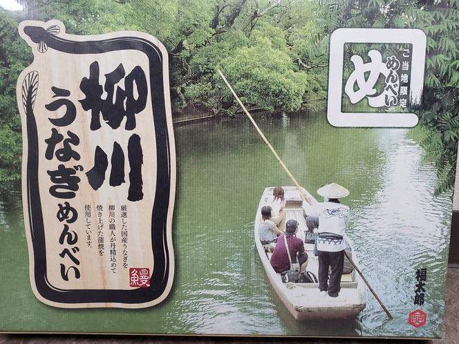 お土産:柳川うなぎめんべい