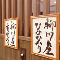 柳川産のお米やお味噌を使用しております