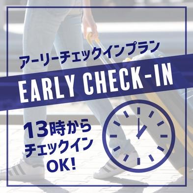 【室数限定】13時アーリーチェックインプラン【大浴場・朝食バイキング・Wi-Fi完備】