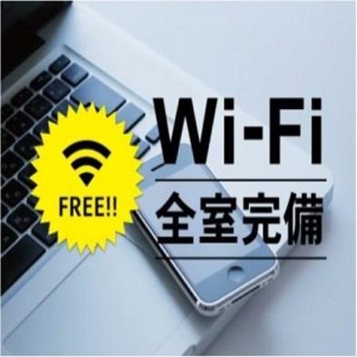 スタンダードプラン【大浴場・朝食バイキング・Wi-Fi完備】