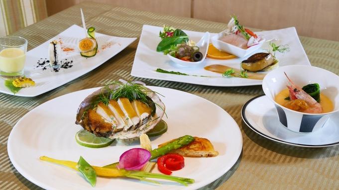 【量より質重視のご夕食】グレードアップフレンチジャポネ『ラグジュアリー・ステイ』夕・朝食付き