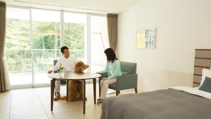 【ドッグフレンドリールーム】愛犬と素敵な時間を♪『ラ・フォーレプラン』夕・朝食付き