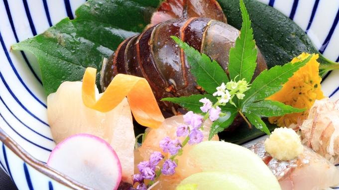 ≪四季の美食プラン・お造り≫季節の旬の味わいをどうぞ【日南の伊勢海老一匹をお造りで】(禁煙)