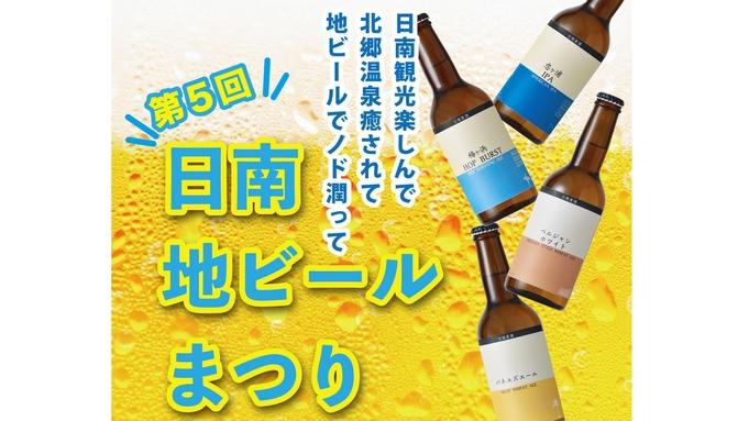【第5回 日南・地ビールまつり】夕食時に日南地ビールを1本サービス♪月替わりの創作料理のお供にどうぞ