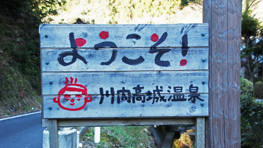 *【温泉街】鹿児島でもっとも古い歴史を誇る名湯です