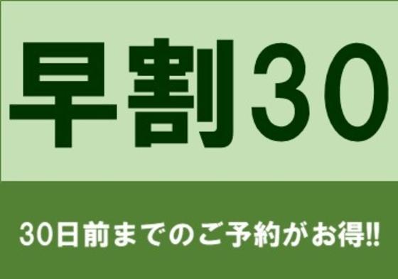 【さき楽30 素泊り】★30日前までのご予約がお得!