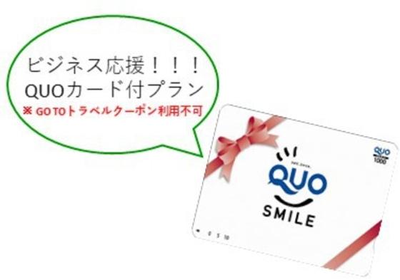 【QUOカード1000円付プラン 素泊り】
