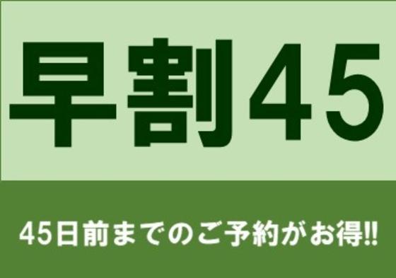 【さき楽45 素泊り】45日前までのご予約がお得!