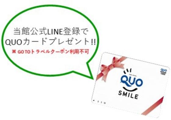 ★期間限定★ビジネス応援!LINE登録でQUOカード1000円付!(朝食付)