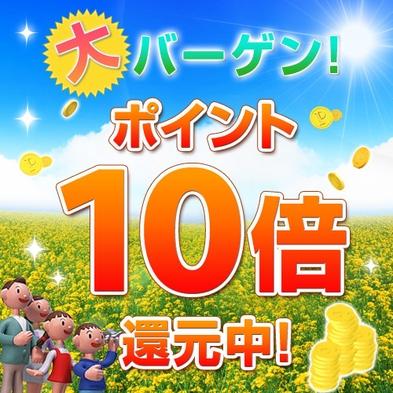 【期間限定】行楽シーズン!ポイント10倍&QUOカード1,000円付 朝食付き