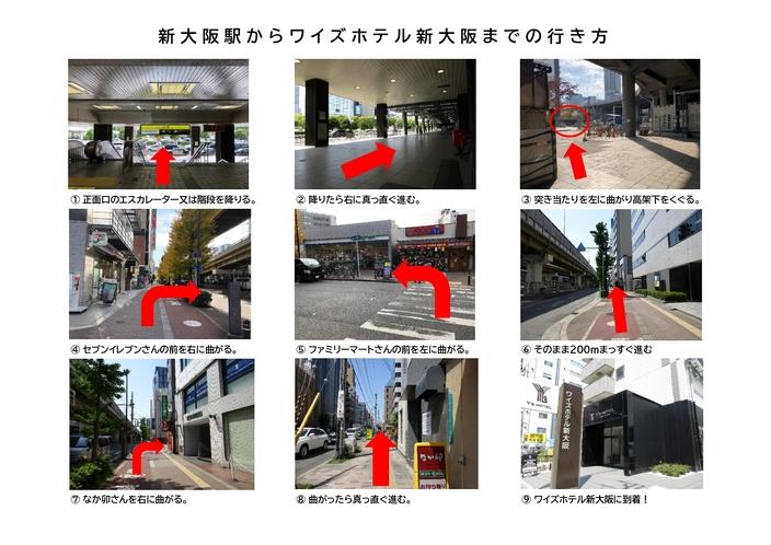 新大阪駅から当ホテルへの道順