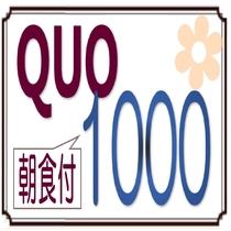 QUO1000朝食付