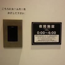 夜間(0:00~6:00)施錠しております