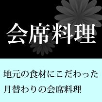 会席料理→