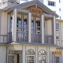 当館より徒歩1分☆新築された大正ロマン風建築の『熱乃湯』で伝統の湯もみシュー観覧♪
