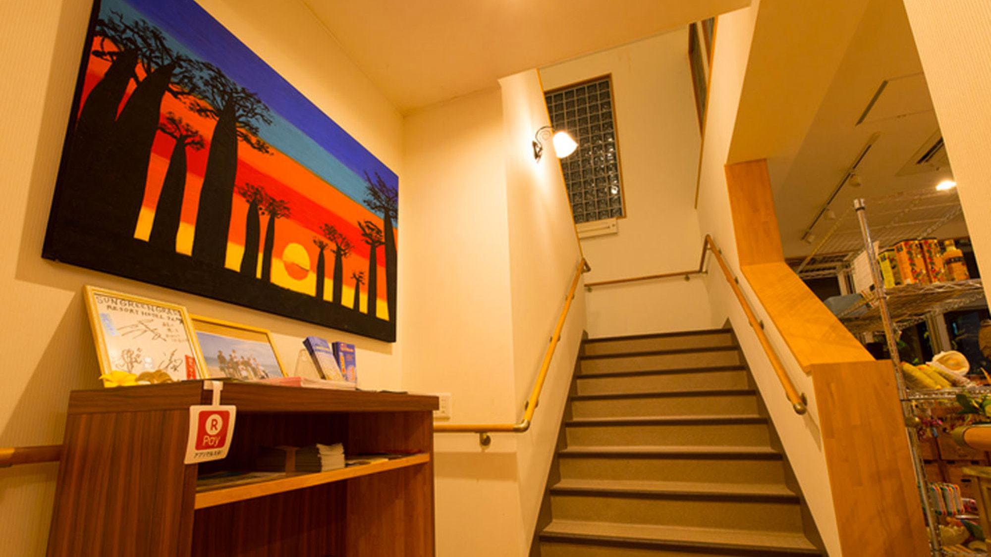 【施設内】本館2階は階段をご利用ください
