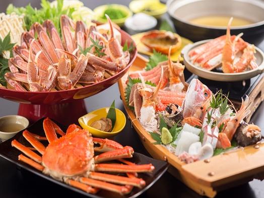 平日特典◆干物お土産選択◆舟盛付カニフルコース
