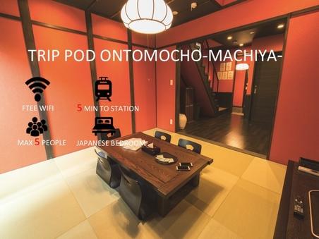 京都の暮らしを体験☆スイートヴィラタイプ(1棟貸切)