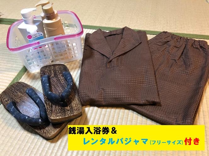 入浴券&レンタルパジャマ