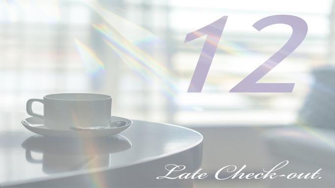 【12時チェックアウト】♪朝食&駐車場無料!