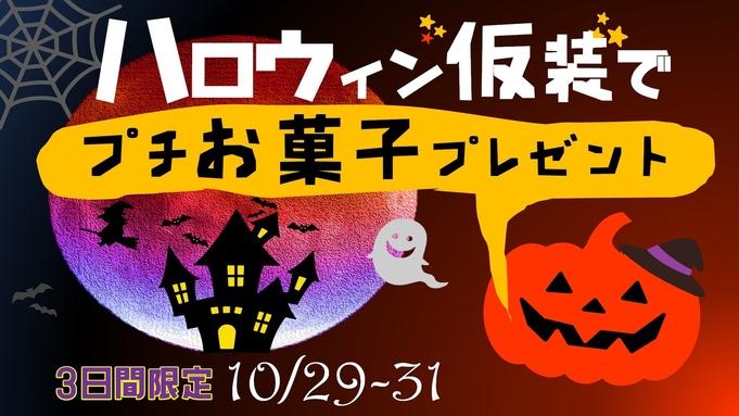 【Halloween限定】仮装してTrick or Treat♪嬉しい特典つき!