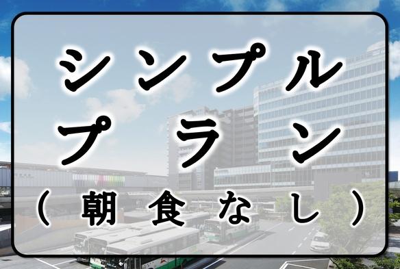 【古都奈良ステイプラン】◆食事なし◆(シンプルプラン)