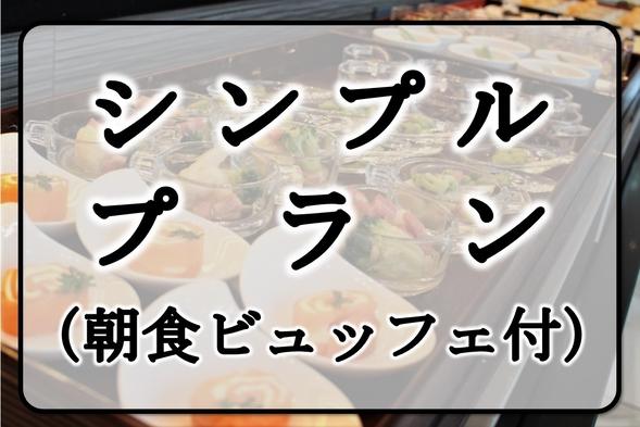 【古都奈良ステイプラン】◆朝食付き◆(シンプルプラン)