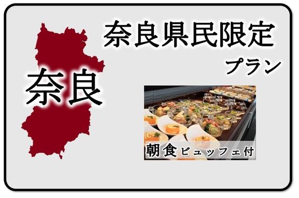 【奈良県民限定プラン】チェックイン・チェックアウトを前後1時間ずつ延長!(朝食付き)