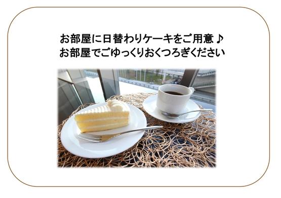 【ケーキサービス!!】ケーキ付きプラン(素泊まり)