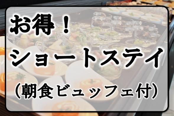【ショートステイ】ホテル滞在時間が少ない方にオススメ!!(朝食付き)