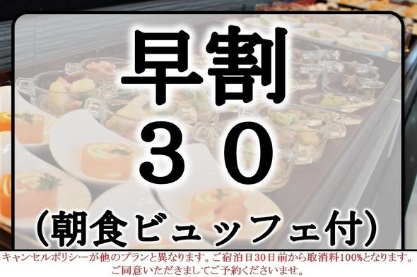 【早期予約がお得】30日前まで予約で割引(朝食付き)【さき楽】