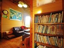 【ペンション】共同休憩スペースには本もご用意してます。