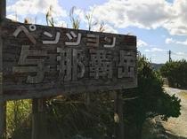 【外観】施設看板(敷地内入口)