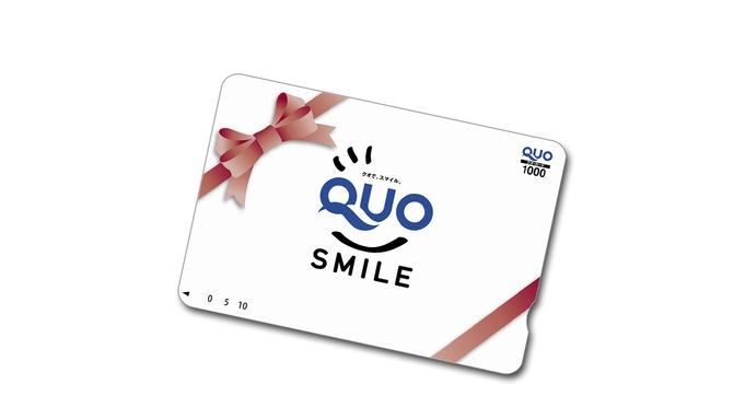 【ポイント10倍+QUO】 QUOカード1000円が付いたPoint10倍プラン 《朝食付》