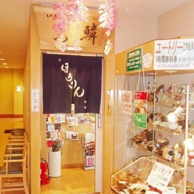 【夕食券1500円付】 〜駅ナカで海の幸を〜 《朝食付》