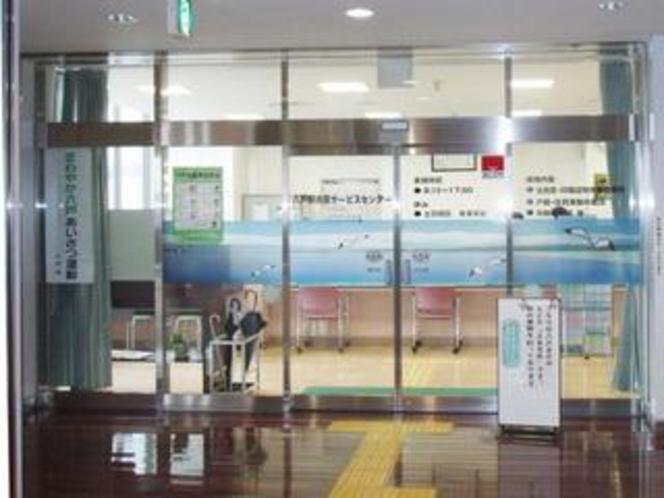 B棟2階 市民サービスセンター