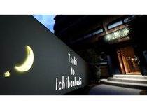 HOTEL Tsuki to Ichibanboshi☆
