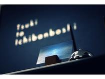 HOTEL Tsuki to Ichibanboshi☆フロント