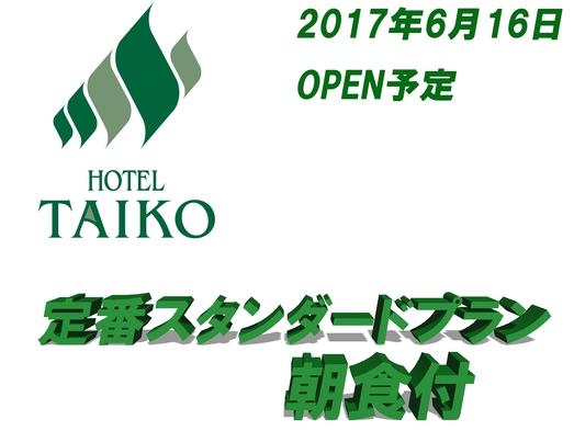 HOTEL TAIKO 定番スタンダードプラン  ■朝食付■
