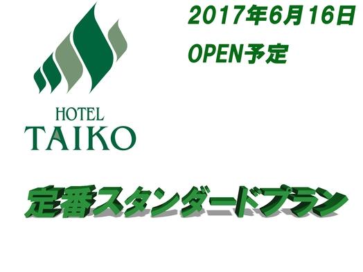 HOTEL TAIKO 定番スタンダードプラン  ■食事なし■