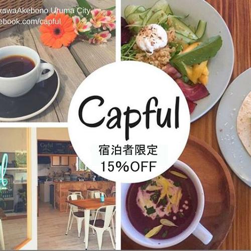 *カフェ&レストラン「capful」宿泊者様は15%OFF!(車で約20分)