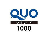 QUOカード付きプランもあります