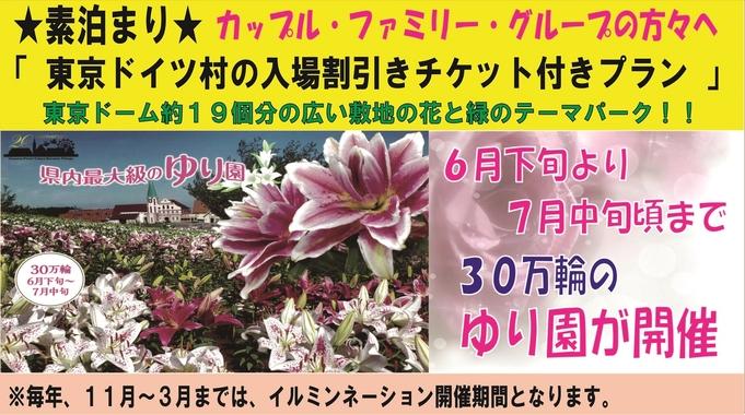 【 素泊まり 】★「 東京ドイツ村の割引きチケット付き 」★ 6月下旬より ゆり園が開催!!
