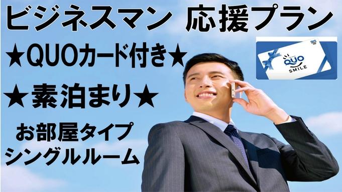 【 素泊まり 】★コンビニでも便利なQUOカード 1,000円分付き シングルルーム限定★