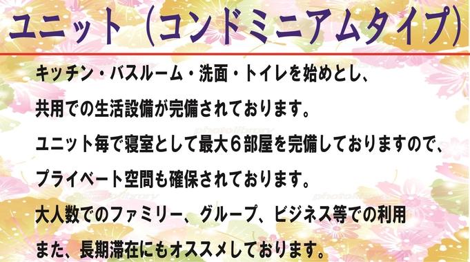 【 素泊まり 】★大人数ならユニット(コンドミニアムスタイル)で・・7月から屋外プール無料解放!!